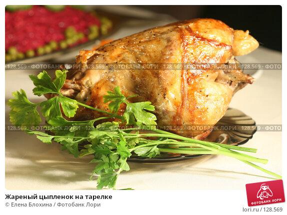 Жареный цыпленок на тарелке, фото № 128569, снято 11 ноября 2007 г. (c) Елена Блохина / Фотобанк Лори