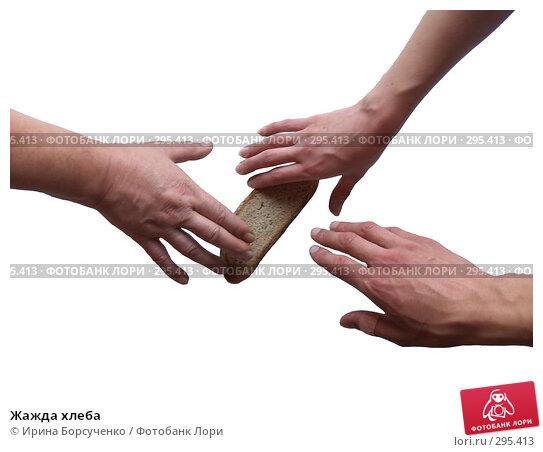 Купить «Жажда хлеба», фото № 295413, снято 15 мая 2008 г. (c) Ирина Борсученко / Фотобанк Лори