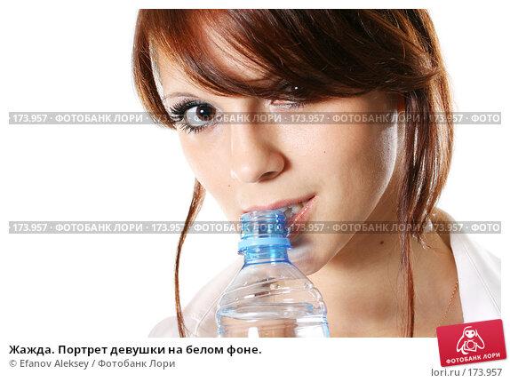 Жажда. Портрет девушки на белом фоне., фото № 173957, снято 11 июля 2007 г. (c) Efanov Aleksey / Фотобанк Лори