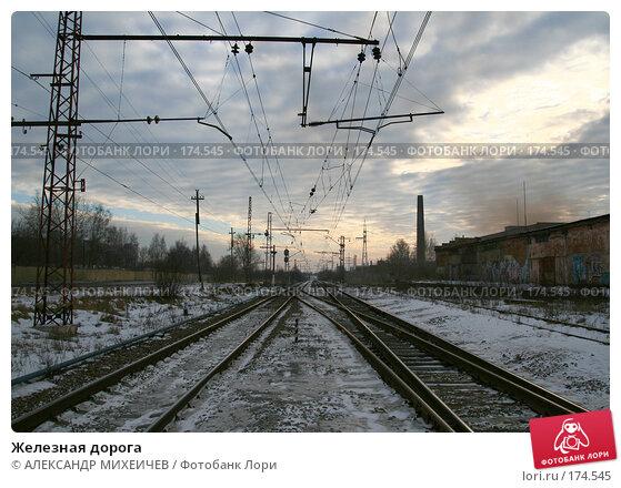 Железная дорога, фото № 174545, снято 13 января 2008 г. (c) АЛЕКСАНДР МИХЕИЧЕВ / Фотобанк Лори