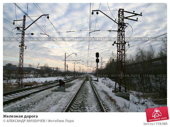 Железная дорога, фото № 174585, снято 13 января 2008 г. (c) АЛЕКСАНДР МИХЕИЧЕВ / Фотобанк Лори