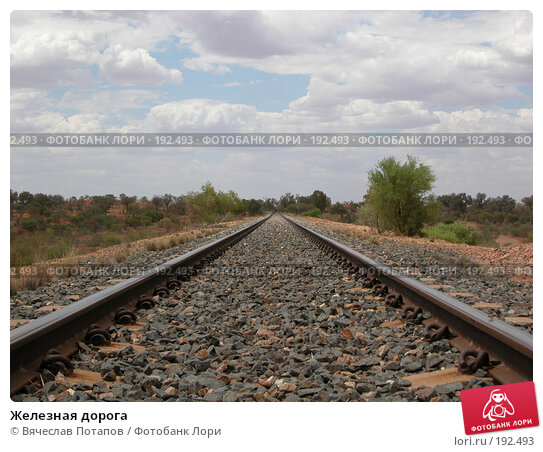Железная дорога, фото № 192493, снято 14 октября 2006 г. (c) Вячеслав Потапов / Фотобанк Лори