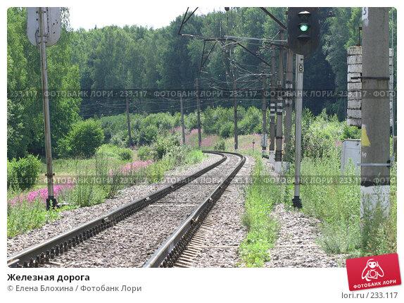 Железная дорога, фото № 233117, снято 15 июля 2007 г. (c) Елена Блохина / Фотобанк Лори