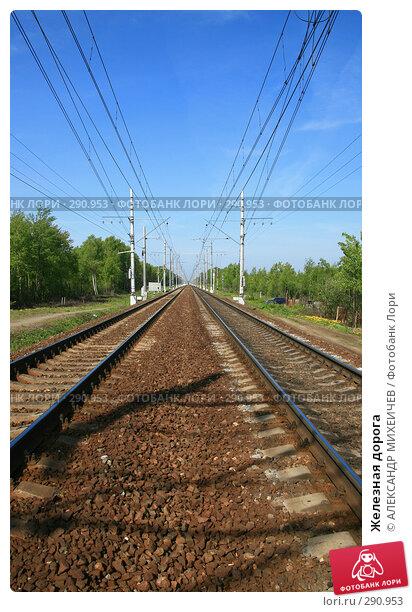 Железная дорога, фото № 290953, снято 18 мая 2008 г. (c) АЛЕКСАНДР МИХЕИЧЕВ / Фотобанк Лори