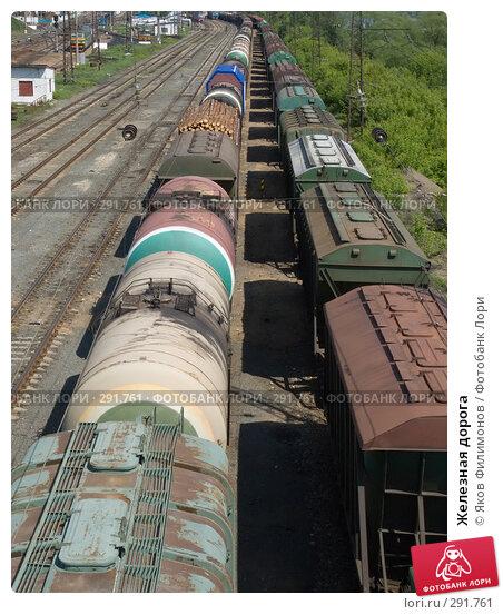 Железная дорога, фото № 291761, снято 18 мая 2008 г. (c) Яков Филимонов / Фотобанк Лори
