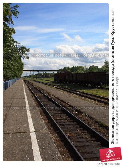 Железная дорога для дизельного поезда (станция Гусь-Хрустальный), фото № 149681, снято 10 июня 2007 г. (c) АЛЕКСАНДР МИХЕИЧЕВ / Фотобанк Лори