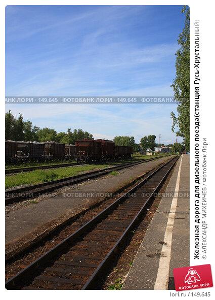 Железная дорога для дизельного поезда(станция Гусь-Хрустальный), фото № 149645, снято 10 июня 2007 г. (c) АЛЕКСАНДР МИХЕИЧЕВ / Фотобанк Лори