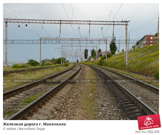 Железная дорога г. Махачкала, фото № 302293, снято 20 мая 2008 г. (c) aishat / Фотобанк Лори