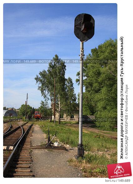 Железная дорога и светофор (станция Гусь-Хрустальный), фото № 149689, снято 10 июня 2007 г. (c) АЛЕКСАНДР МИХЕИЧЕВ / Фотобанк Лори