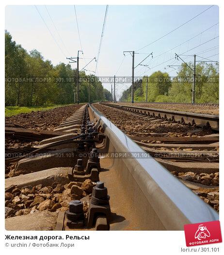 Купить «Железная дорога. Рельсы», фото № 301101, снято 18 мая 2008 г. (c) urchin / Фотобанк Лори