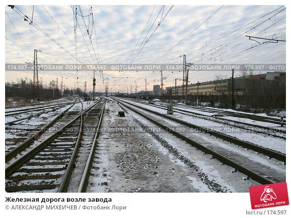 Железная дорога возле завода, фото № 174597, снято 13 января 2008 г. (c) АЛЕКСАНДР МИХЕИЧЕВ / Фотобанк Лори