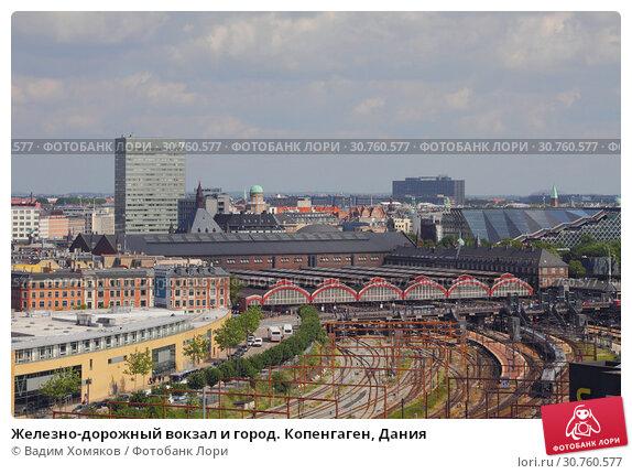 Купить «Железно-дорожный вокзал и город. Копенгаген, Дания», фото № 30760577, снято 9 июня 2012 г. (c) Вадим Хомяков / Фотобанк Лори