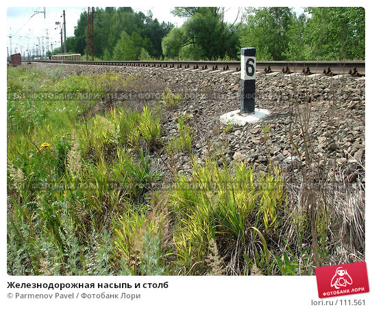 Железнодорожная насыпь и столб, фото № 111561, снято 16 июля 2006 г. (c) Parmenov Pavel / Фотобанк Лори