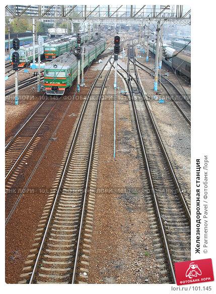 Купить «Железнодорожная станция», фото № 101145, снято 16 октября 2007 г. (c) Parmenov Pavel / Фотобанк Лори
