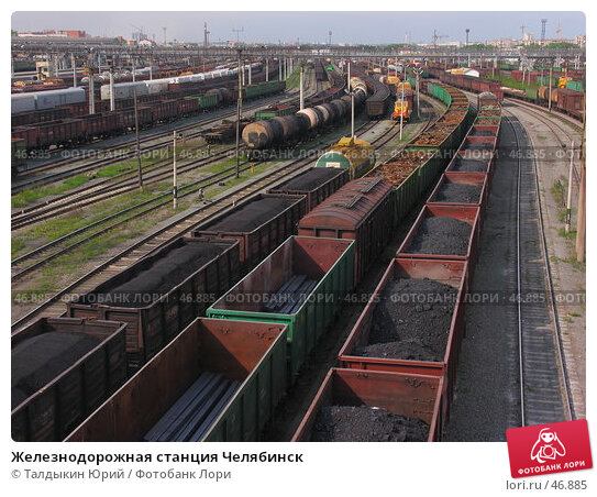 Железнодорожная станция Челябинск, фото № 46885, снято 19 мая 2007 г. (c) Талдыкин Юрий / Фотобанк Лори