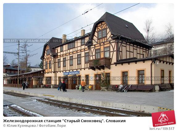 """Железнодорожная станция """"Старый Смоковец"""". Словакия, фото № 109517, снято 21 июля 2017 г. (c) Юлия Кузнецова / Фотобанк Лори"""