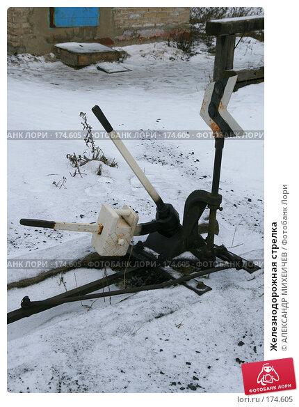 Железнодорожная стрелка, фото № 174605, снято 13 января 2008 г. (c) АЛЕКСАНДР МИХЕИЧЕВ / Фотобанк Лори