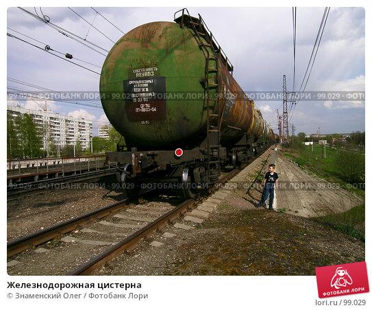 Железнодорожная цистерна, эксклюзивное фото № 99029, снято 8 мая 2004 г. (c) Знаменский Олег / Фотобанк Лори