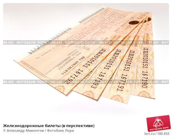 Купить «Железнодорожные билеты (в перспективе)», фото № 180433, снято 20 января 2008 г. (c) Александр Мамонтов / Фотобанк Лори