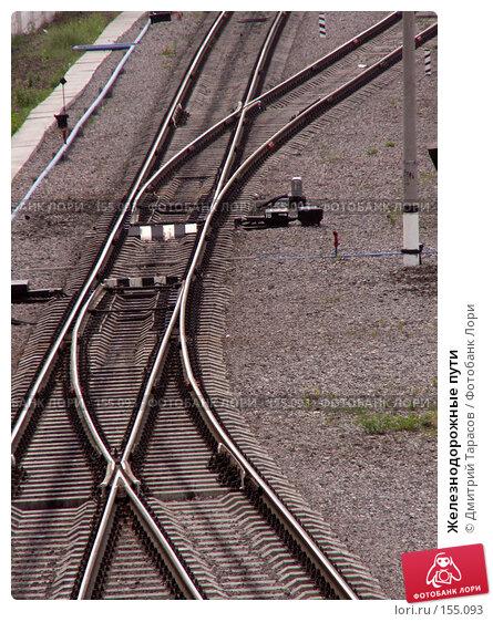 Купить «Железнодорожные пути», фото № 155093, снято 4 июня 2006 г. (c) Дмитрий Тарасов / Фотобанк Лори