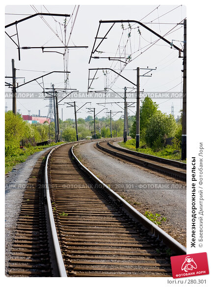 Купить «Железнодорожные рельсы», фото № 280301, снято 11 мая 2008 г. (c) Баевский Дмитрий / Фотобанк Лори
