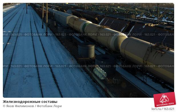 Железнодорожные составы, фото № 163021, снято 23 декабря 2007 г. (c) Яков Филимонов / Фотобанк Лори