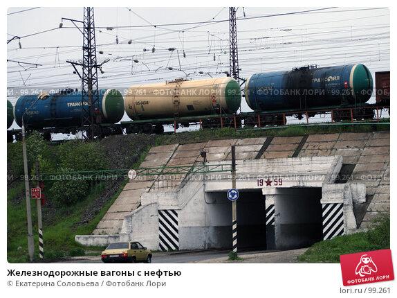 Купить «Железнодорожные вагоны с нефтью», фото № 99261, снято 11 июня 2007 г. (c) Екатерина Соловьева / Фотобанк Лори
