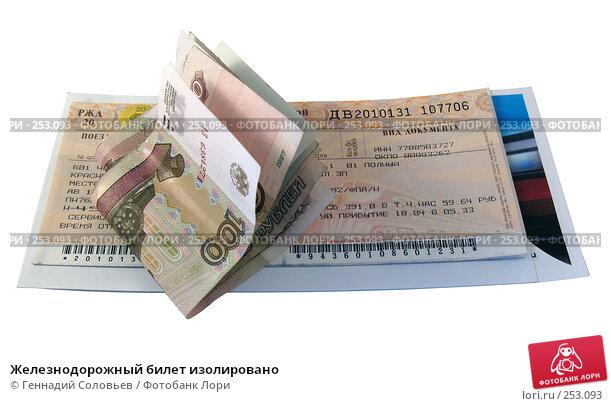 Купить «Железнодорожный билет изолировано», фото № 253093, снято 16 апреля 2008 г. (c) Геннадий Соловьев / Фотобанк Лори
