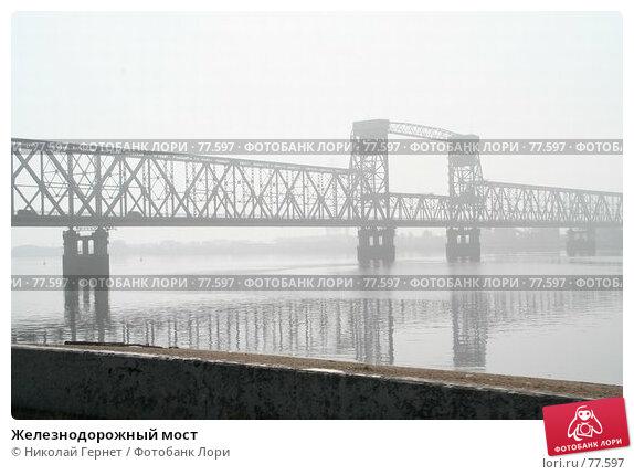 Купить «Железнодорожный мост», фото № 77597, снято 16 августа 2007 г. (c) Николай Гернет / Фотобанк Лори