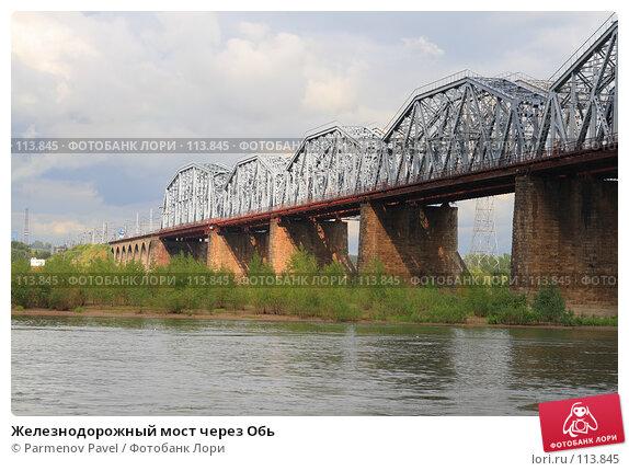 Железнодорожный мост через Обь, фото № 113845, снято 15 августа 2007 г. (c) Parmenov Pavel / Фотобанк Лори