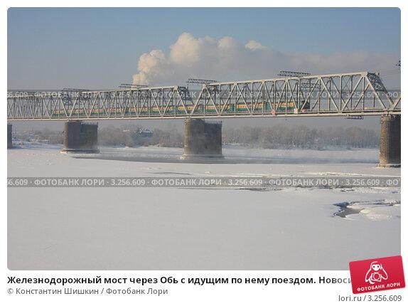 Железнодорожный мост через Обь с идущим по нему поездом. Новосибирск. Стоковое фото, фотограф Константин Шишкин / Фотобанк Лори