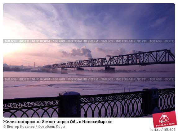 Железнодорожный мост через Обь в Новосибирске, фото № 168609, снято 7 января 2008 г. (c) Виктор Ковалев / Фотобанк Лори