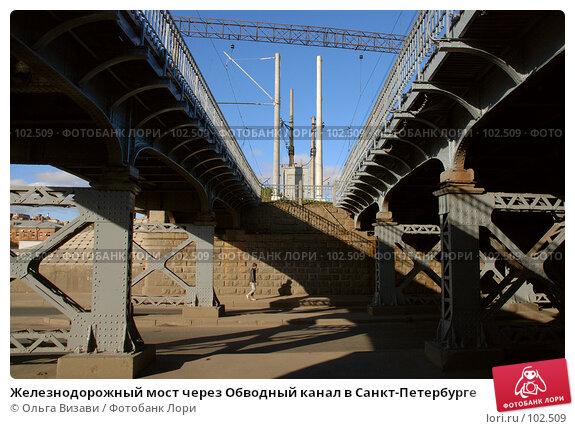 Железнодорожный мост через Обводный канал в Санкт-Петербурге, эксклюзивное фото № 102509, снято 22 июля 2017 г. (c) Ольга Визави / Фотобанк Лори
