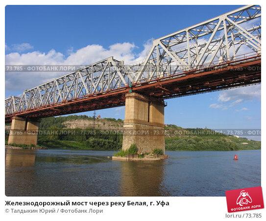 Железнодорожный мост через реку Белая, г. Уфа, фото № 73785, снято 14 августа 2007 г. (c) Талдыкин Юрий / Фотобанк Лори