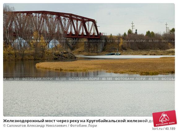 Железнодорожный мост через реку на Кругобайкальской железной дороге, фото № 40189, снято 15 октября 2006 г. (c) Саломатов Александр Николаевич / Фотобанк Лори