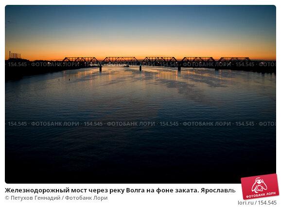 Железнодорожный мост через реку Волга на фоне заката. Ярославль, фото № 154545, снято 30 июня 2007 г. (c) Петухов Геннадий / Фотобанк Лори