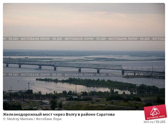 Железнодорожный мост через Волгу в районе Саратова, фото № 59265, снято 7 июля 2007 г. (c) 1Andrey Милкин / Фотобанк Лори