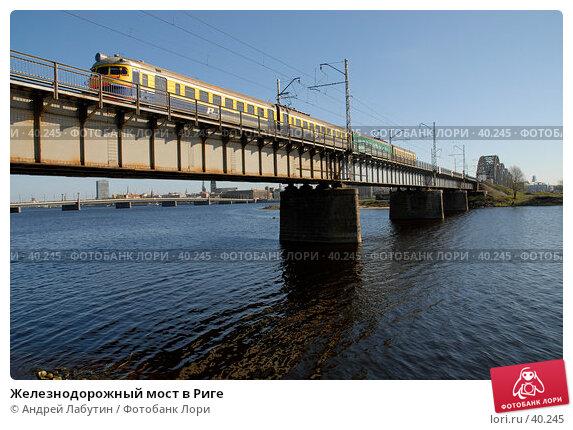 Купить «Железнодорожный мост в Риге», фото № 40245, снято 6 мая 2007 г. (c) Андрей Лабутин / Фотобанк Лори