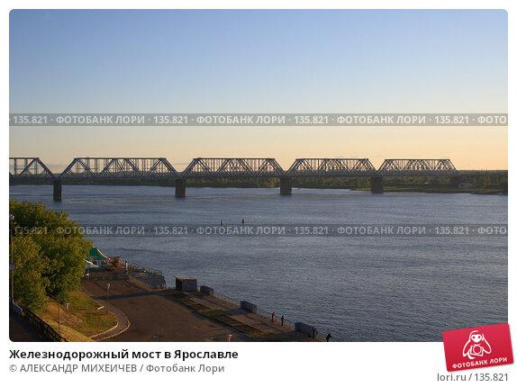 Железнодорожный мост в Ярославле, фото № 135821, снято 16 июня 2007 г. (c) АЛЕКСАНДР МИХЕИЧЕВ / Фотобанк Лори