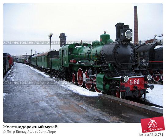 Железнодорожный музей, фото № 212781, снято 8 января 2005 г. (c) Петр Бюнау / Фотобанк Лори