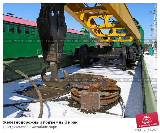 Железнодорожный подъёмный кран, фото № 134269, снято 9 апреля 2005 г. (c) Serg Zastavkin / Фотобанк Лори