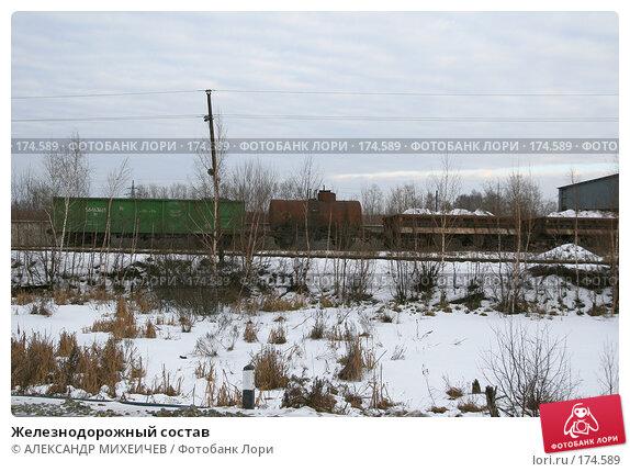 Железнодорожный состав, фото № 174589, снято 13 января 2008 г. (c) АЛЕКСАНДР МИХЕИЧЕВ / Фотобанк Лори