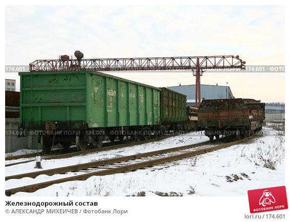 Железнодорожный состав, фото № 174601, снято 13 января 2008 г. (c) АЛЕКСАНДР МИХЕИЧЕВ / Фотобанк Лори