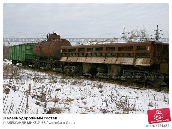Железнодорожный состав, фото № 174637, снято 13 января 2008 г. (c) АЛЕКСАНДР МИХЕИЧЕВ / Фотобанк Лори