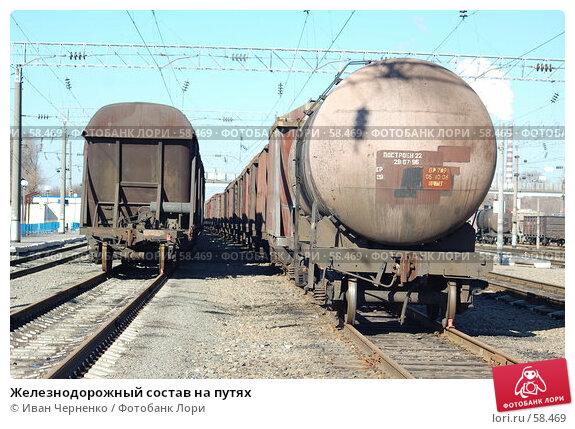 Купить «Железнодорожный состав на путях», фото № 58469, снято 18 февраля 2007 г. (c) Иван Черненко / Фотобанк Лори