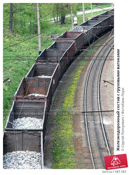 Железнодорожный состав с грузовыми вагонами, фото № 187181, снято 4 мая 2005 г. (c) Сергей Попсуевич / Фотобанк Лори