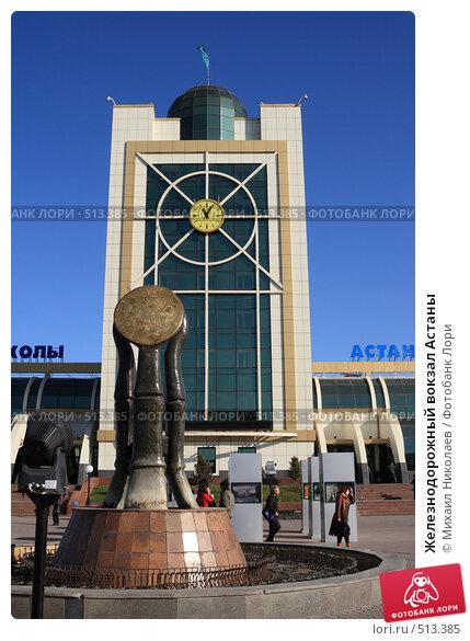 Купить «Железнодорожный вокзал Астаны», фото № 513385, снято 4 октября 2008 г. (c) Михаил Николаев / Фотобанк Лори