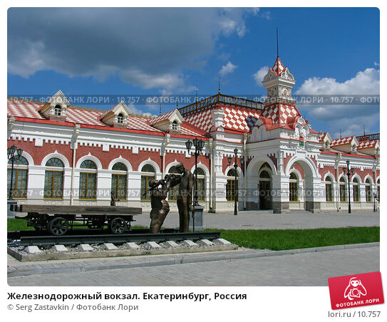 Железнодорожный вокзал. Екатеринбург, Россия, фото № 10757, снято 15 июня 2005 г. (c) Serg Zastavkin / Фотобанк Лори