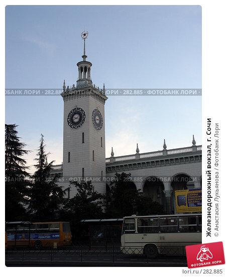 Железнодорожный вокзал, г. Сочи, фото № 282885, снято 31 декабря 2005 г. (c) Анастасия Лукьянова / Фотобанк Лори