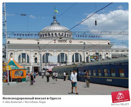 Железнодорожный вокзал в Одессе, фото № 95677, снято 28 июня 2005 г. (c) Alla Andersen / Фотобанк Лори